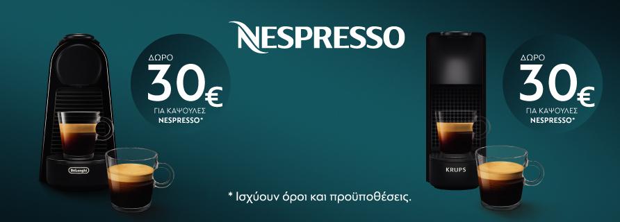 Nespresso 30€ για κάψουλες nespresso