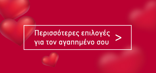 Valentine's day - Αγίου Βαλεντίνου