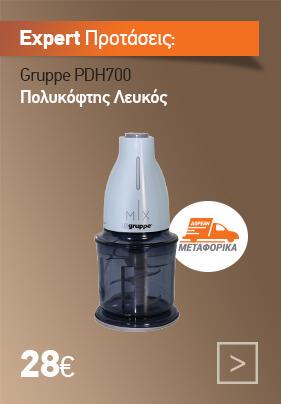 Gruppe PDH700 Πολυκόφτης White