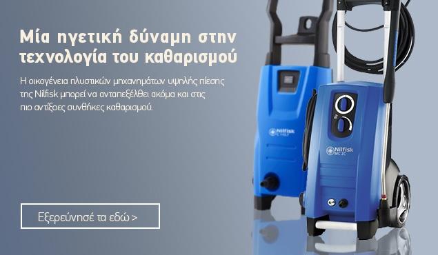 Nilfisk Μια ηγετική δύναμη στην τεχνολογία του καθαρισμού