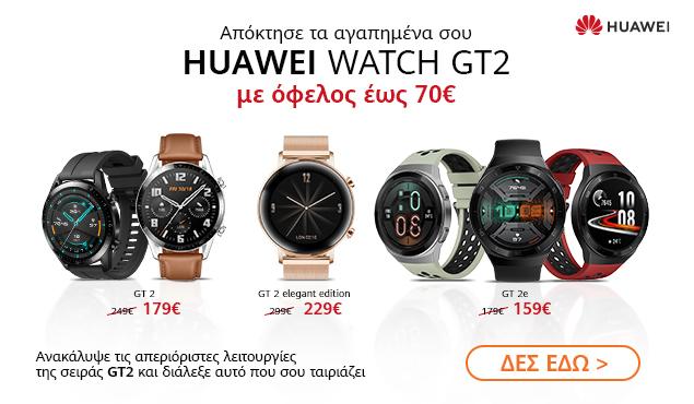 Huawei GT2 με όφελος έως 70€