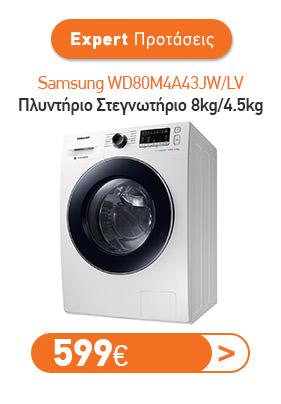 Samsung WD80M4A43JW/LV Πλυντήριο Στεγνωτήριο 8kg/4.5kg