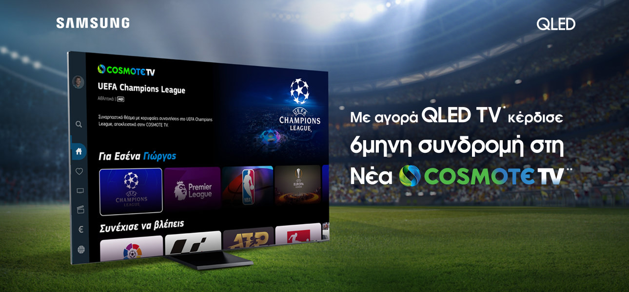 Τηλεοράσεις Samsung QLED TV